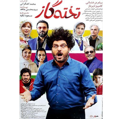 فیلم سینمایی تخته گاز اثر مجید آهنگرانی نشر هنر اول