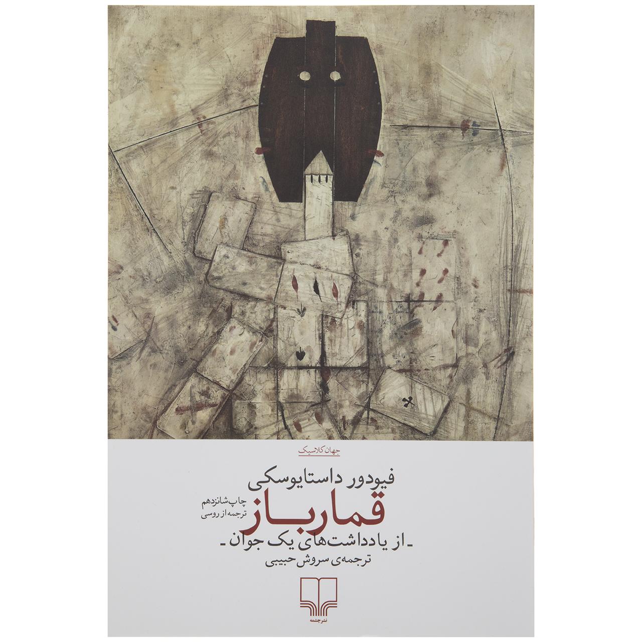 خرید                      کتاب قمار باز اثر فیودور داستایوسکی نشر چشمه