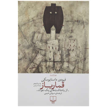 کتاب قمار باز اثر فیودور داستایوسکی نشر چشمه