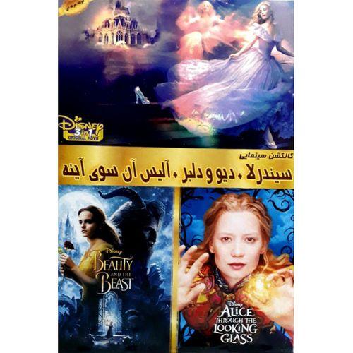 مجموعه انیمیشن سیندرلا و دیو و دلبر و آلیس آن سوی آیینه اثر استفان وردی