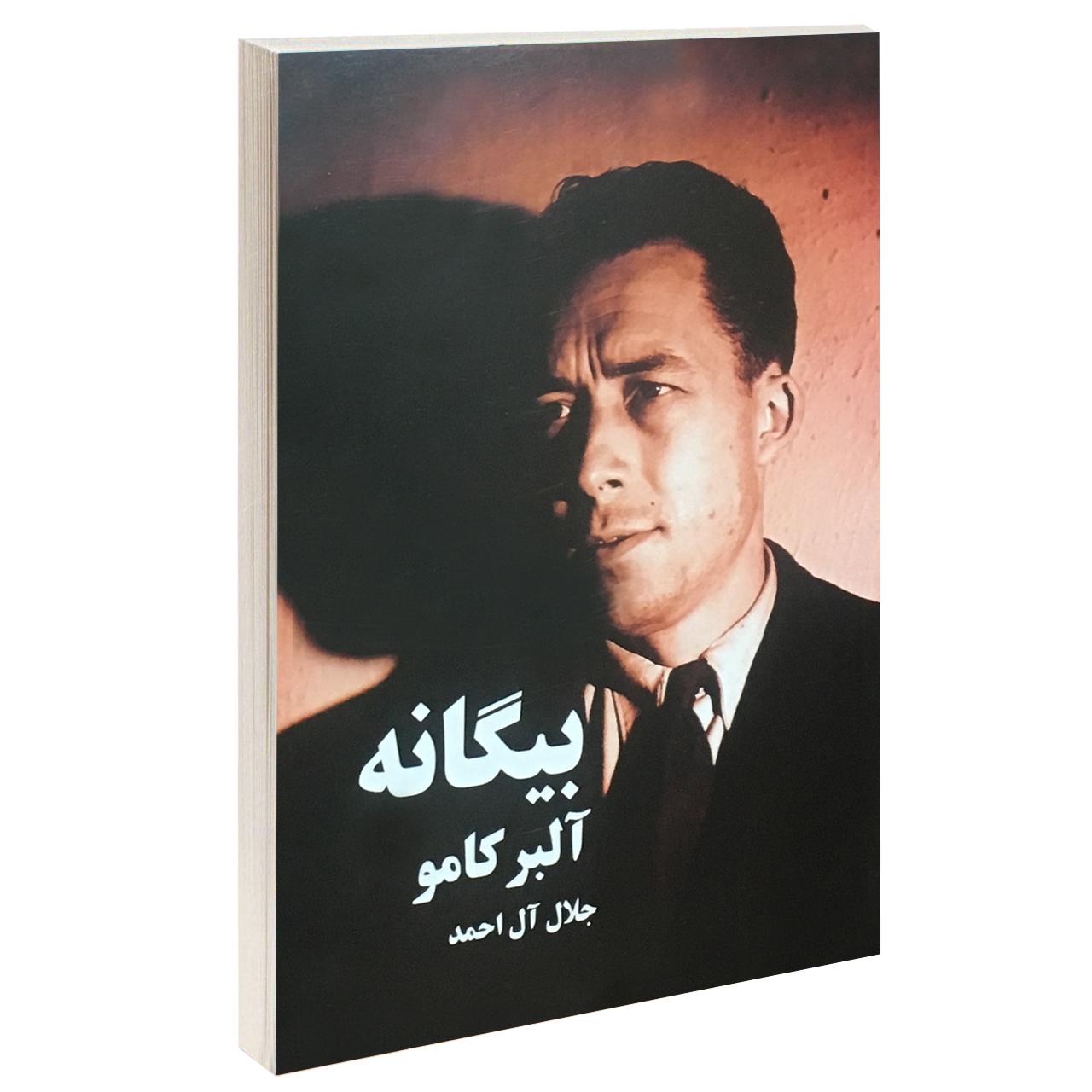 کتاب بیگانه اثر آلبر کامو نشر پرثوا