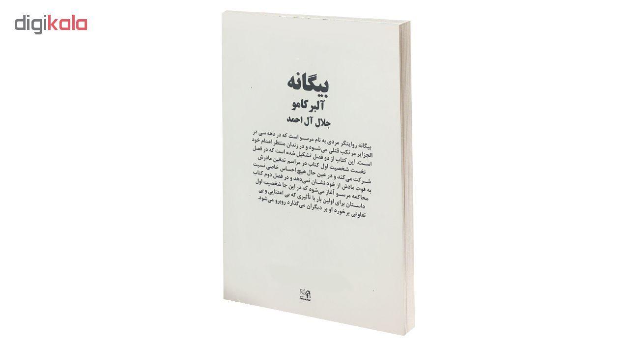 کتاب بیگانه اثر آلبر کامو نشر پرثوا main 1 2