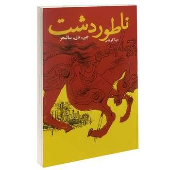 کتاب ناطور دشت اثر جی.دی.سالینجر نشر پرثوآ