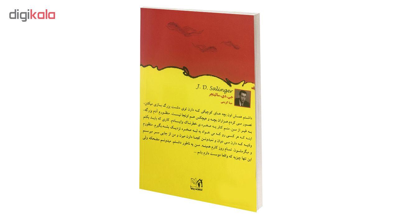 خرید                      کتاب ناطور دشت اثر جی.دی.سالینجر نشر پرثوآ