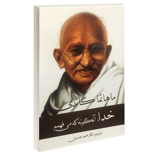 کتاب خدا، آنگونه که می فهمم اثر ماهاتما گاندی نشر پرثوا