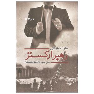 کتاب رهبر ارکستر اثر سارا کوئیگلی نشر نیماژ