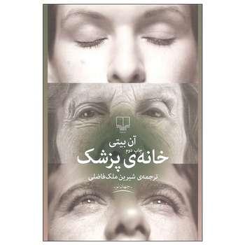 کتاب خانه ی پزشک اثر آن بیتی نشر چشمه