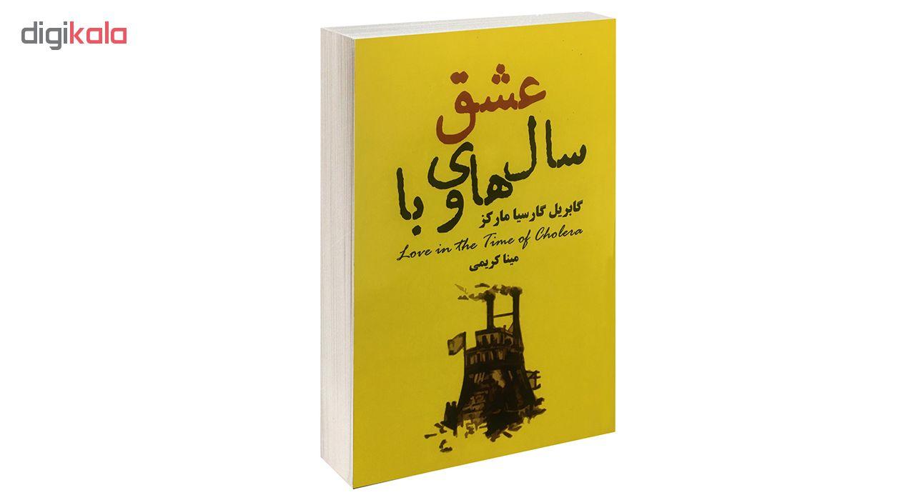 خرید                      کتاب عشق سال های وبا اثر گابریل گارسیا مارکز انتشارات پرثوا