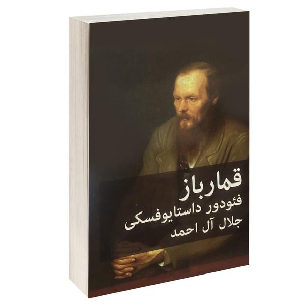کتاب قمار باز اثر فئودور داستایوفسکی انتشارات پرثوا