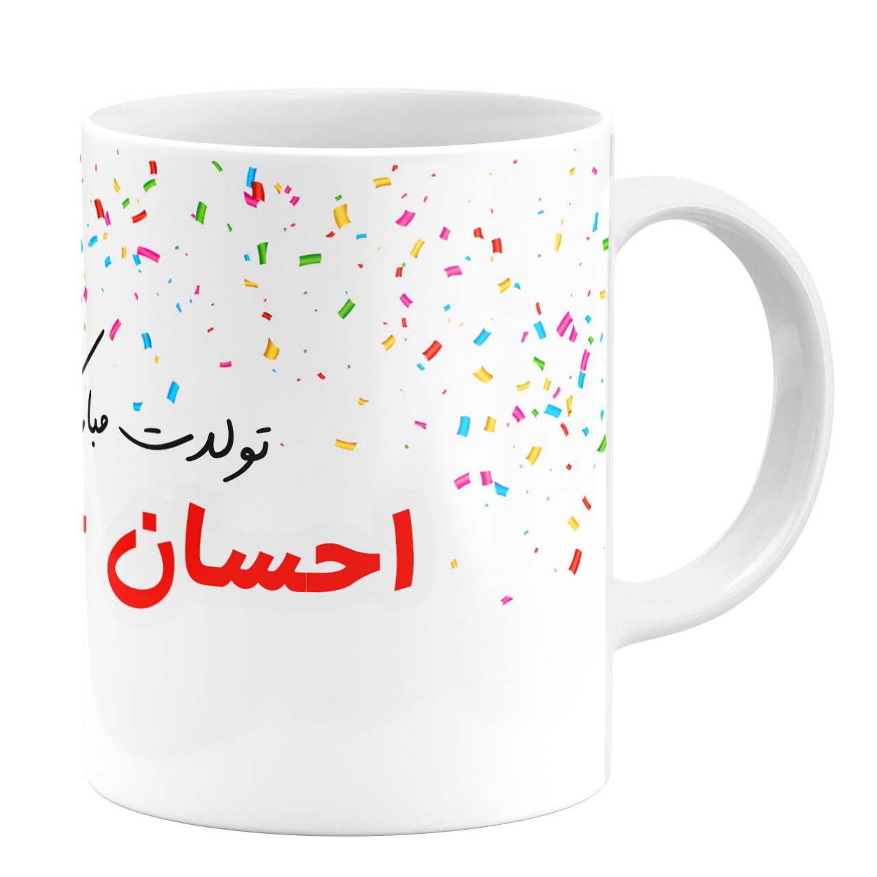 عکس ماگ طرح تولد احسان کد 11054094007