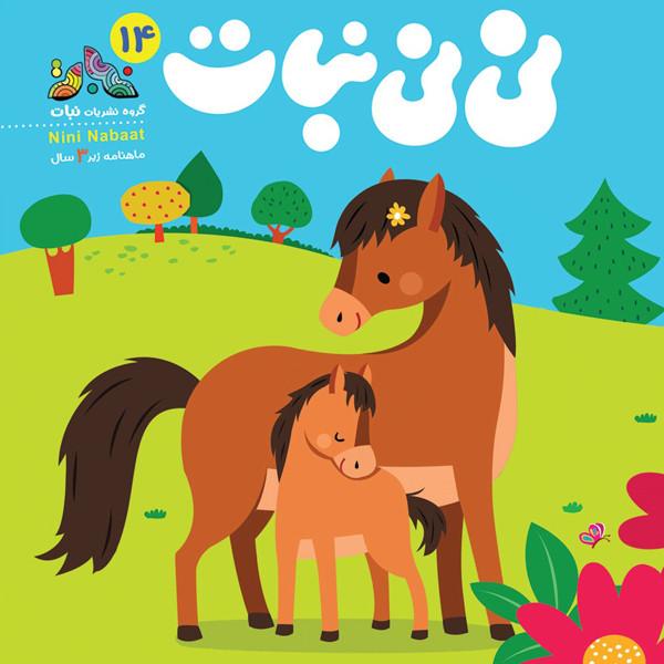 مجله نی نی نبات شماره 14