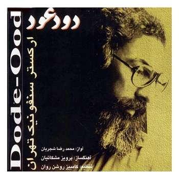 آلبوم موسیقی دود عود اثر محمدرضا شجریان