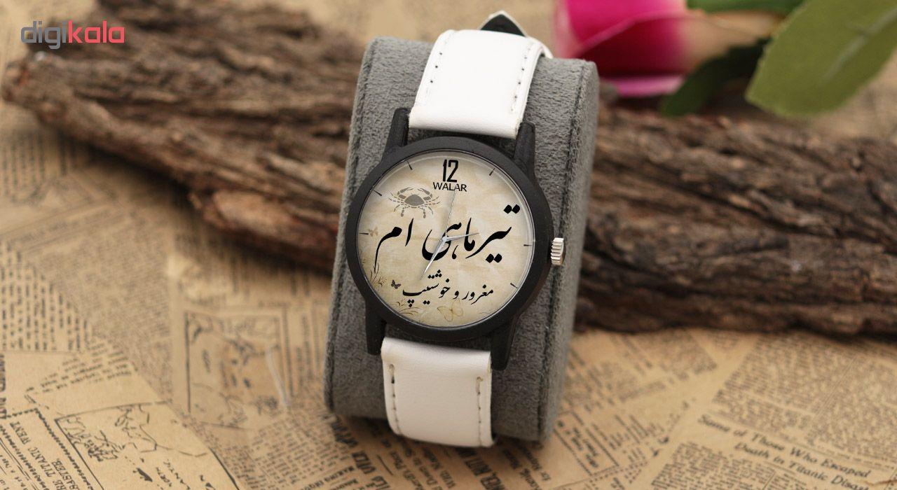 ساعت مچی عقربه ای والار طرح تیر ماهی ام مدل LF1417              خرید (⭐️⭐️⭐️)