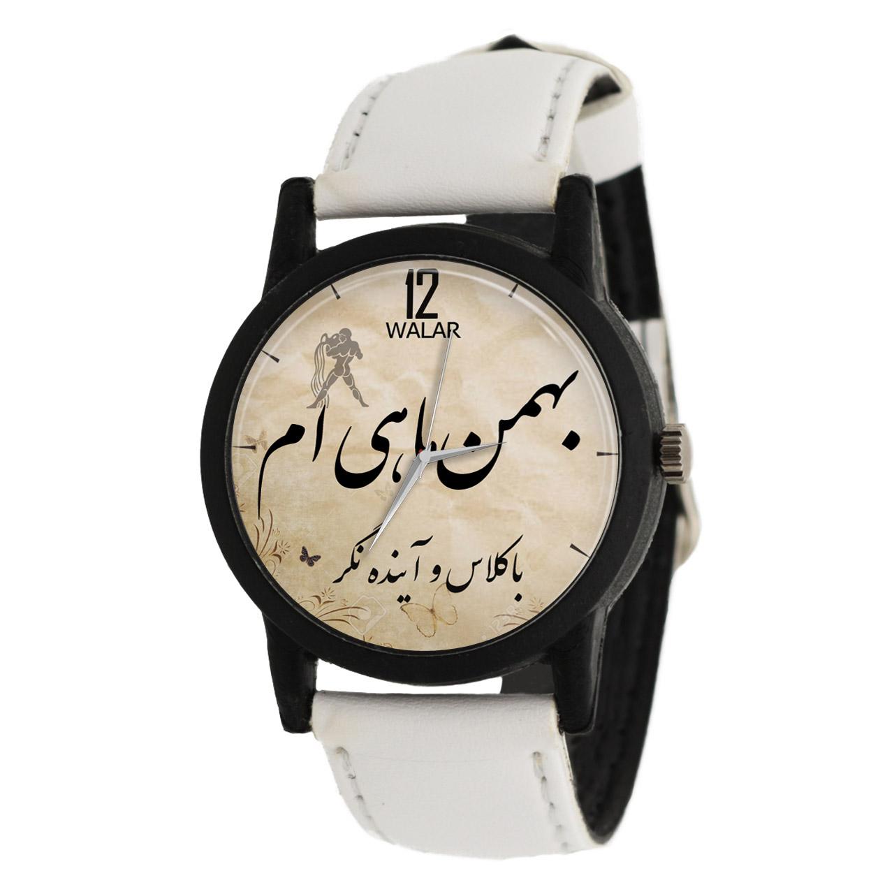 ساعت مچی عقربه ای والار طرح بهمن ماهی ام مدل LF1418