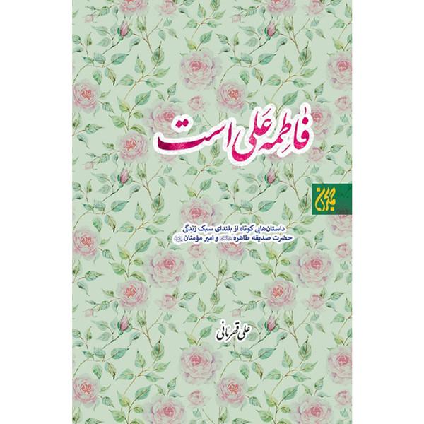 کتاب فاطمه علی است اثر علی قهرمانی انتشارات جمکران