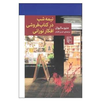 کتاب نیمه شب در کتاب فروشی افکار نورانی اثر متیو سالیوان نشر مرکز