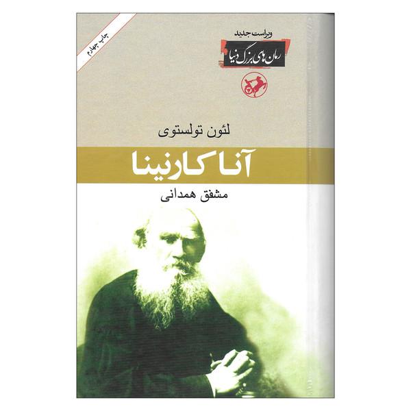 کتاب آنا کارنینا اثر لئون تولستوی نشر امیر کبیر