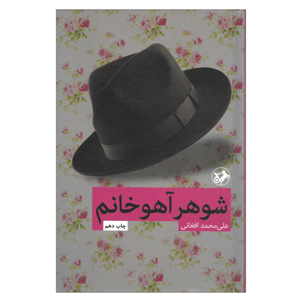 کتاب شوهر آهو خانم اثر علی محمد افغانی نشر امیر کبیر