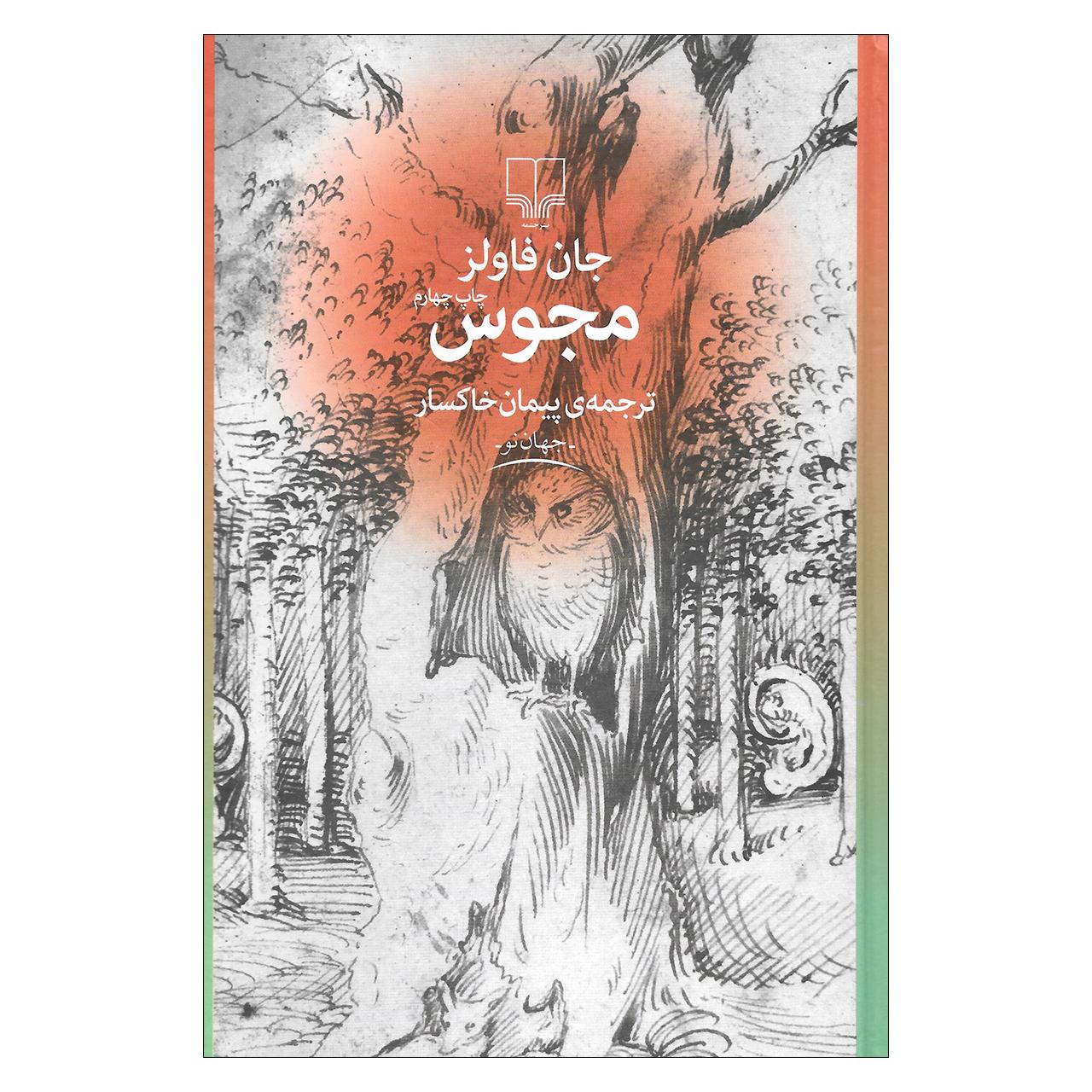 خرید                      کتاب مجوس اثر جان فاولز نشر چشمه