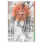 کتاب مجوس اثر جان فاولز نشر چشمه   thumb