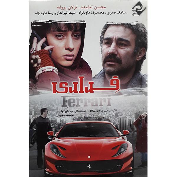 فیلم سینمایی فراری  اثر علی رضا  داوود نژاد  نشر سوره سینما