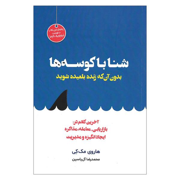 کتاب شنا با کوسه ها بدون آن که زنده بلعیده شوید اثر هاروی مک کی نشر هامون