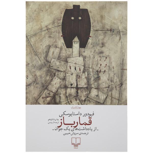 کتاب قمارباز اثر فیودور داستایوسکی