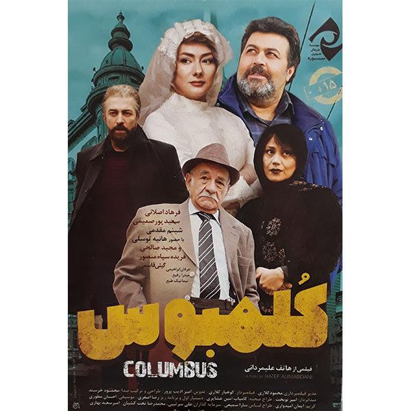 فیلم سینمایی کلمبوس اثر هاتف علیمردانی نشر سوره سینما