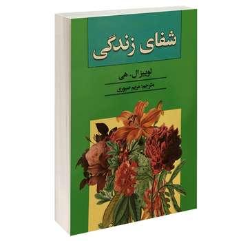 کتاب شفای زندگی اثر لوییز ال.هی نشر ریواس