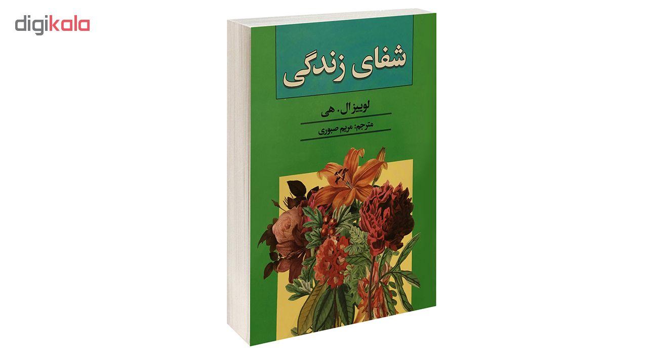 کتاب شفای زندگی اثر لوییز ال.هی نشر ریواس main 1 1