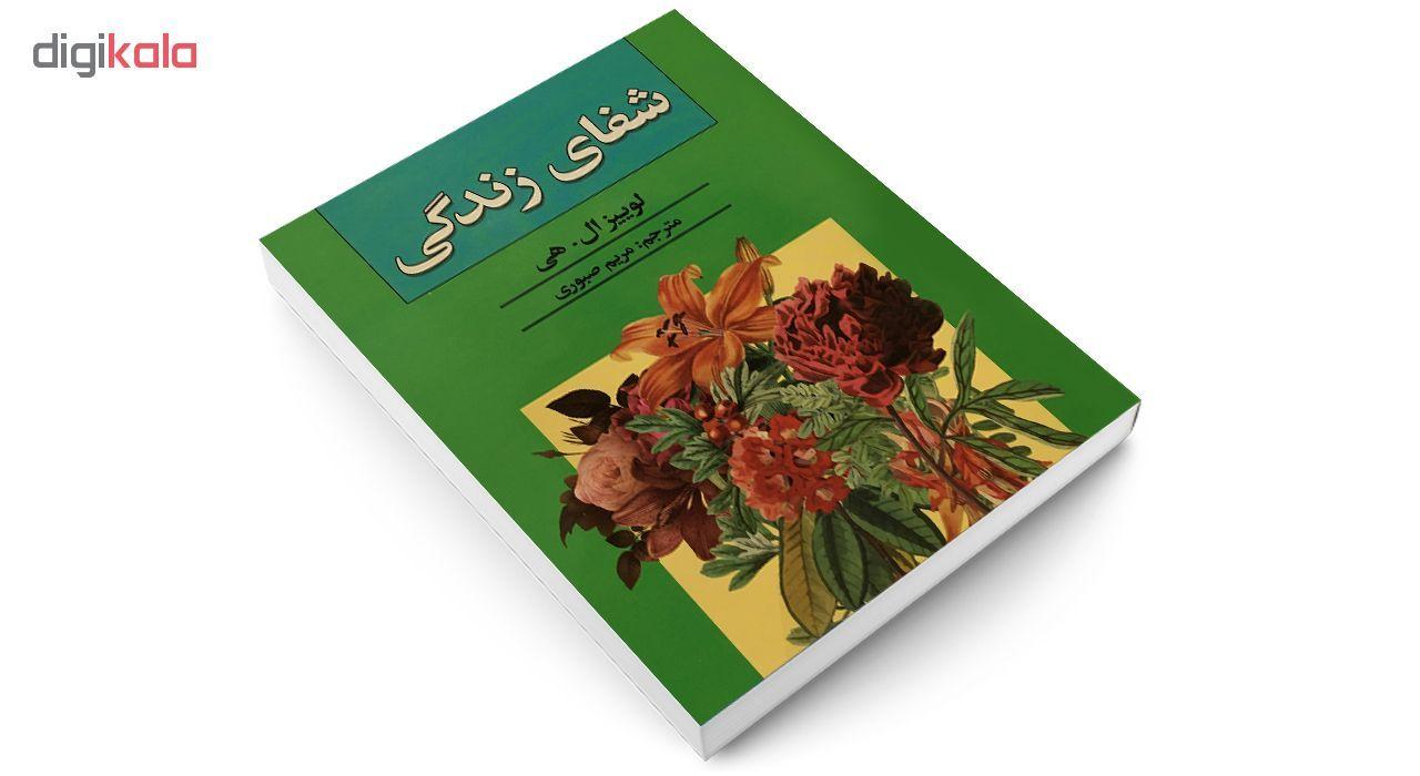 کتاب شفای زندگی اثر لوییز ال.هی نشر ریواس main 1 3