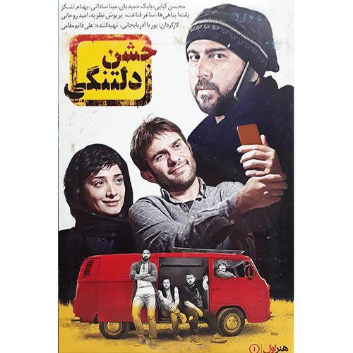 فیلم سینمایی جشن دلتنگی اثر پوریا آذربایجانی نشر هنر اول