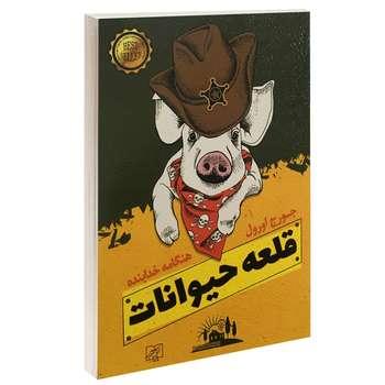 کتاب قلعه حیوانات اثر جورج اورول انتشارات الماس پارسیان