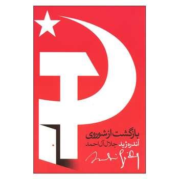 کتاب بازگشت از شوروی اثر آندره ژید نشر روزبهان