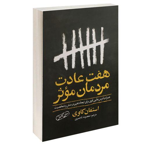 کتاب هفت عادت مردمان موثر اثر استفان کاوی انتشارات یوشیتا