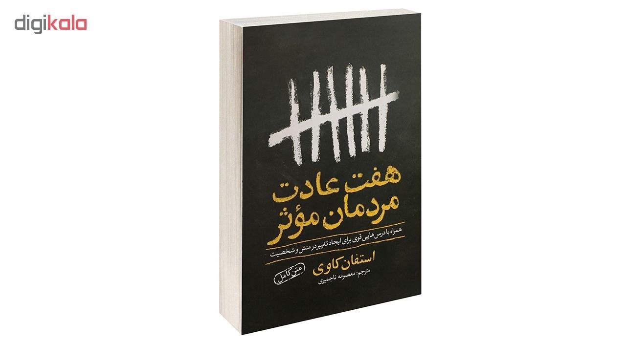 کتاب هفت عادت مردمان موثر اثر استفان کاوی انتشارات یوشیتا main 1 1