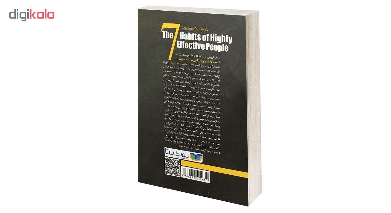 کتاب هفت عادت مردمان موثر اثر استفان کاوی انتشارات یوشیتا main 1 2
