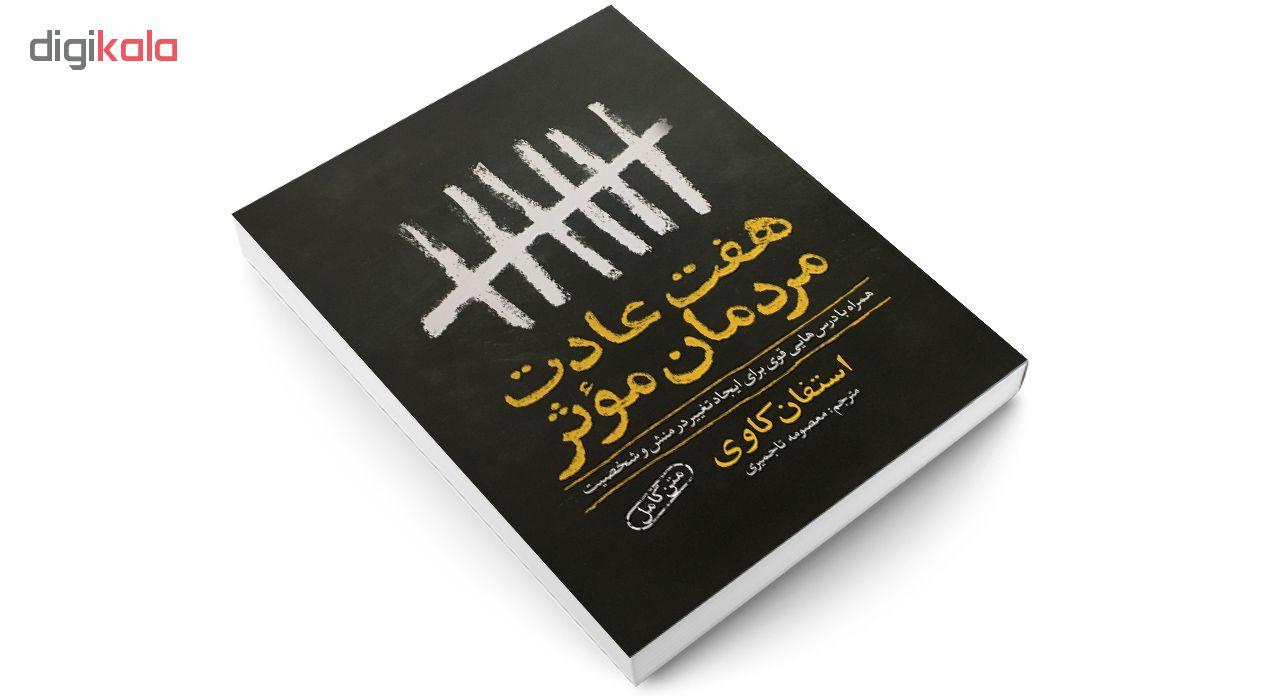 کتاب هفت عادت مردمان موثر اثر استفان کاوی انتشارات یوشیتا main 1 3