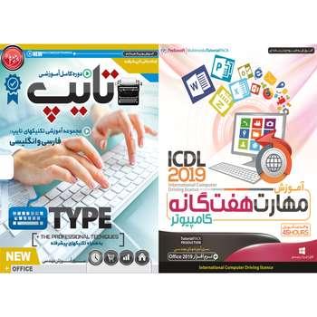 نرم افزار آموزش ICDL 2019 نشر پدیا سافت به همراه نرم افزار آموزش تایپ نشر پدیده