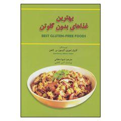 کتاب بهترین غذاهای بدون گلوتن اثر کارول اموری وآلیسون س. کاهن انتشارات بهجت