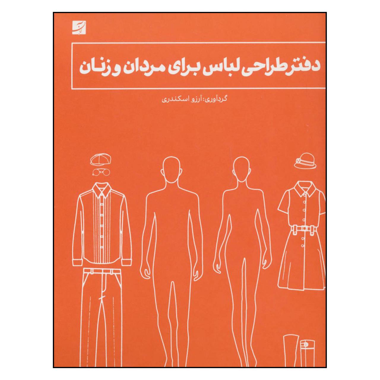 کتاب دفتر طراحی لباس برای مردان و زنان اثر آرزو اسکندری نشر آبان