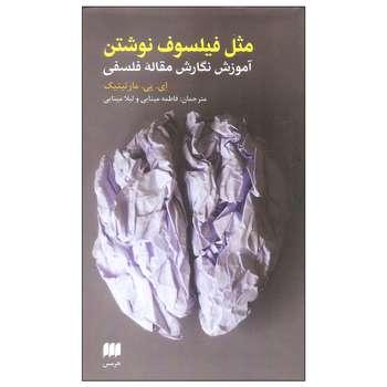 کتاب مثل فیلسوف نوشتن اثر ای. پی. مارتینیک انتشارات هرمس