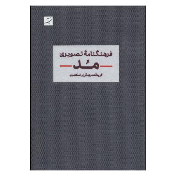 کتاب فرهنگنامه تصویری مد اثر جمعی از نویسندگان نشر آبان