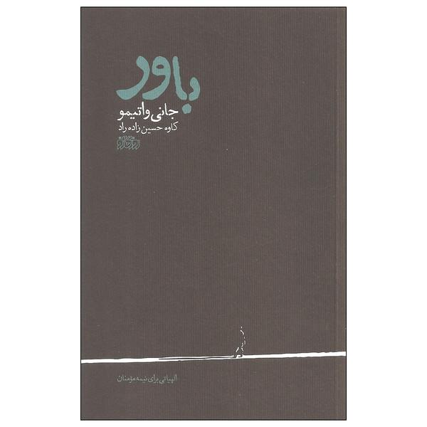 کتاب باور اثر جانی واتیمو نشر روزگار نو