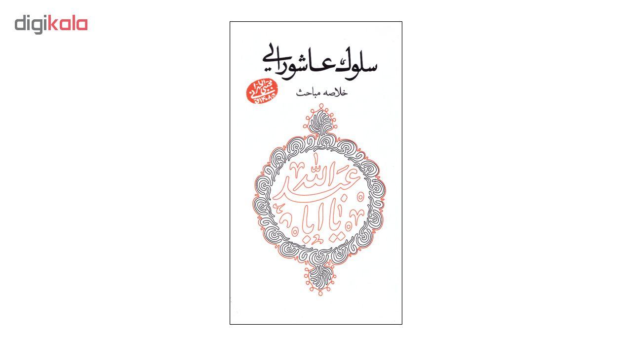 خرید                      کتاب سلوک عاشورایی خلاصه مباحث اثر مجتبی تهرانی انتشارات مصابیح الهدی