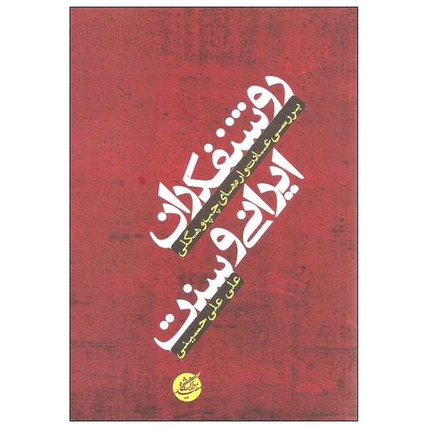 کتاب روشنفکران ایرانی و سنت اثر علی علی حسینی انتشارات دانشگاه مفید
