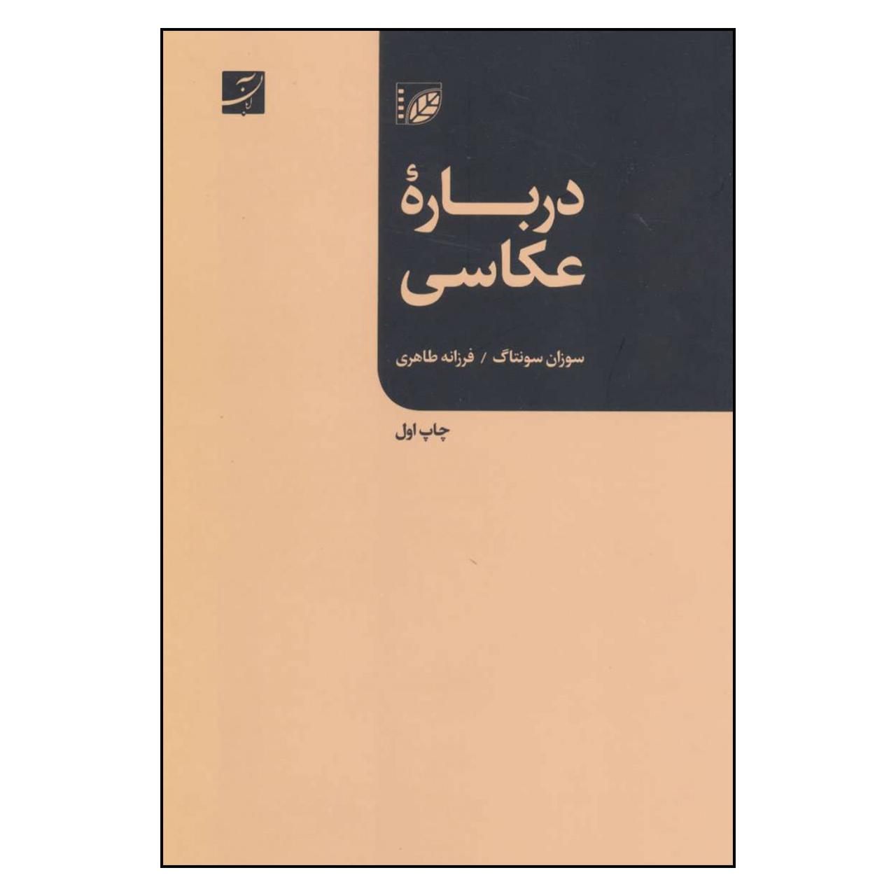 خرید                      کتاب درباره عکاسی اثر سوزان سانتاگ نشر آبان