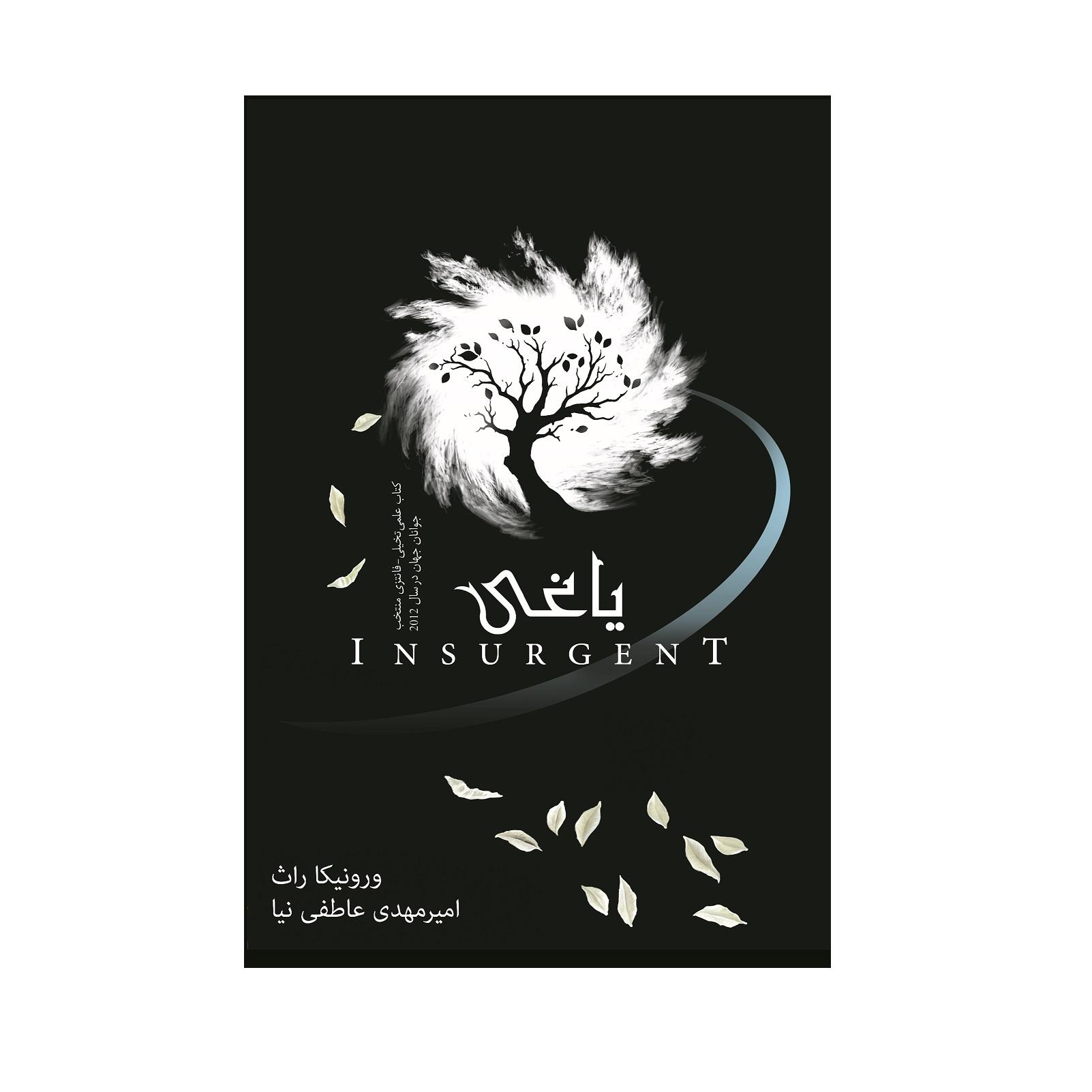 خرید                      کتاب  یاغی اثر ورونیکا راث انتشارات آذرباد