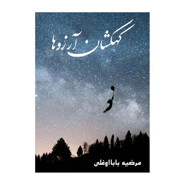 کتاب کهکشان آرزوها اثر مرضیه بابااوغلی انتشارات یاران
