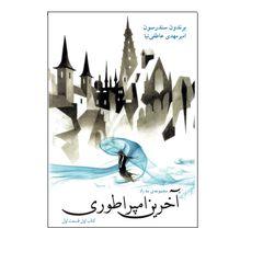 کتاب مجموعه ی مه زاد آخرین امپراطوری کتاب اول قسمت اول اثر برندون سندرسون انتشارات آذرباد